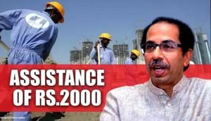 Maharashtra Construction Worker 2000 Rs. Yojana