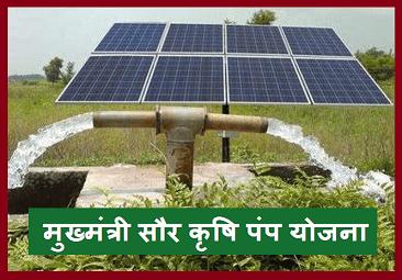 Mukhyamantri Saur Krishi Pump Scheme