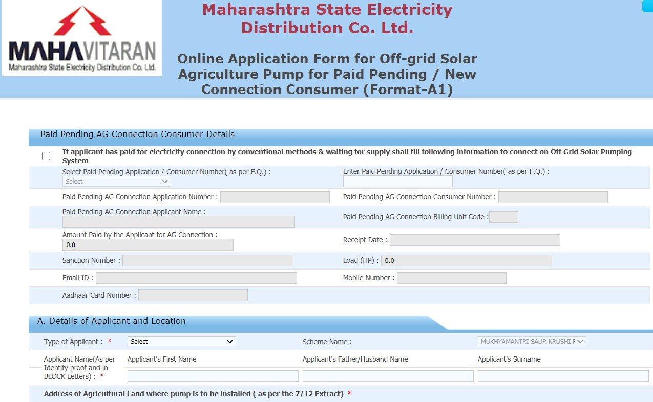 मुख्यमंत्री सौर कृषि पंप योजना महाराष्ट्र