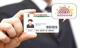 Unlock Aadhaar Service