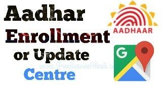 Aadhaar Card Enrolment Center