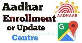 Aadhaar Card Enrolment Center