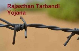 Rajasthan Tarbandi Yojana 2020