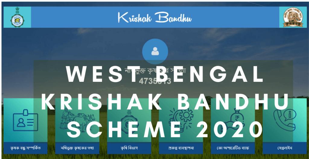 WB Krishak Bandhu Yojana