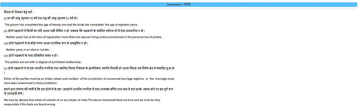 Online Jharkhand Marriage Registration