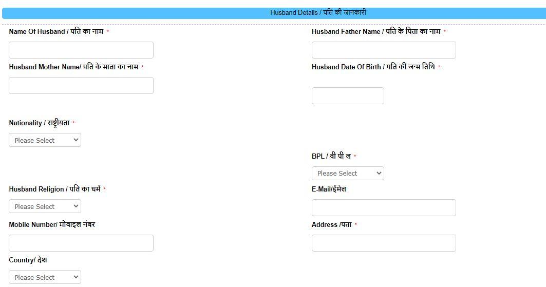 Jharkhand Marriage Certificate Online Apply