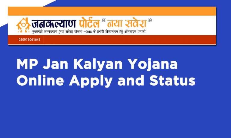 Mukhyamantri Jan Kalyan Sambal Yojana