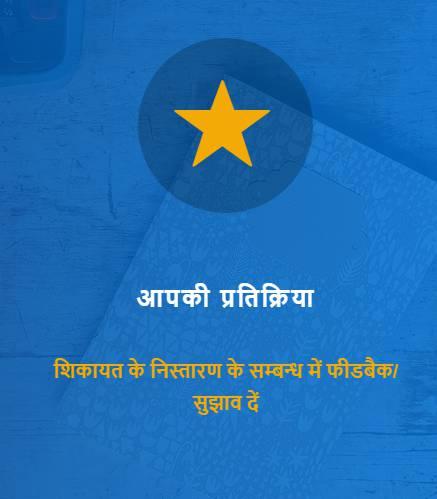 Uttar Pradesh Anti-Corruption Portal 2020