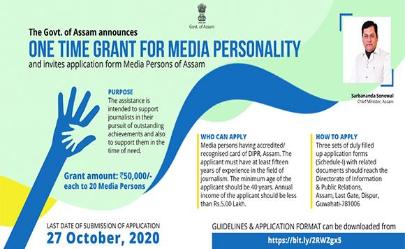 Assam One Time Grant For Media Personalities Scheme