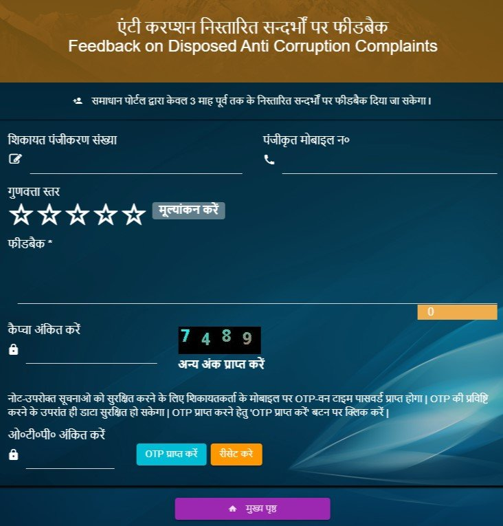 Anti-Corruption Portal Uttar Pradesh