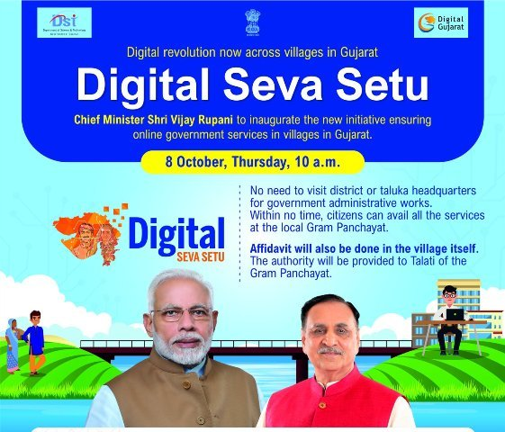 Gujarat Digital Seva Setu Yojana 2020