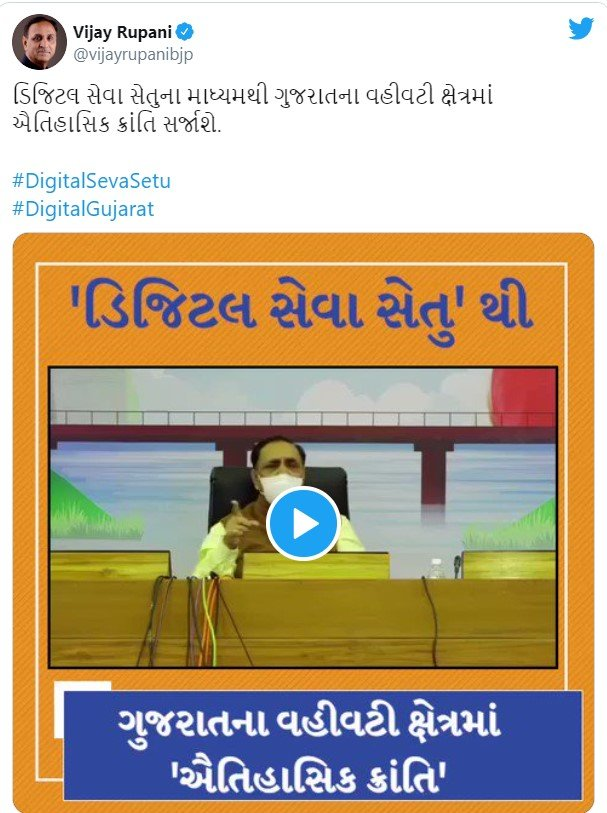 Gujarat Digital Seva Setu Program
