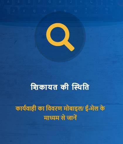 Uttar Pradesh Anti-Corruption