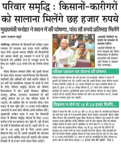Haryana Mukhyamantri Parivar Samridhi Yojana 2020