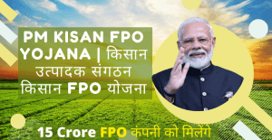 Kisan FPO Scheme
