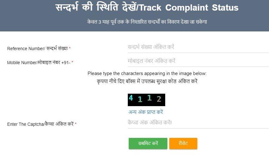 Uttar Pradesh Anti-Corruption Portal