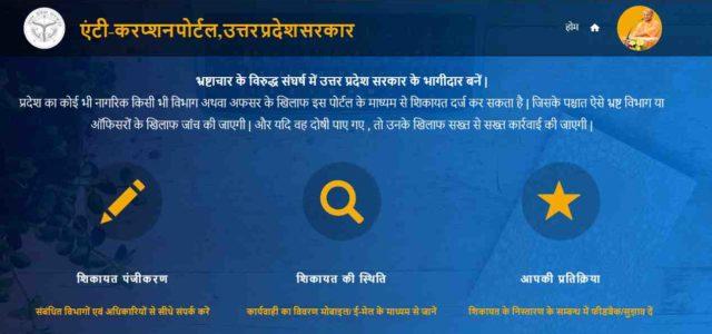 Anti-Corruption Portal