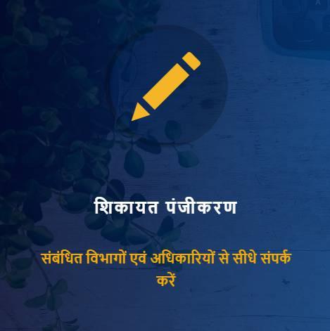 UP Anti-Corruption Website