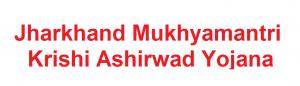 Jharkhand Mukhyamantri Krishi Ashirwad Yojana 2020