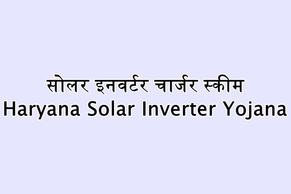 Solar Inverter Charger Yojana