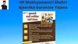 Mukhya Mantri Shahri Ajeevika Guarantee Yojana