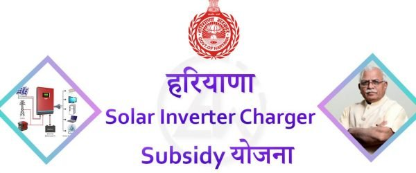 [Apply Online] Haryana Solar Inverter Charger Yojana 2020