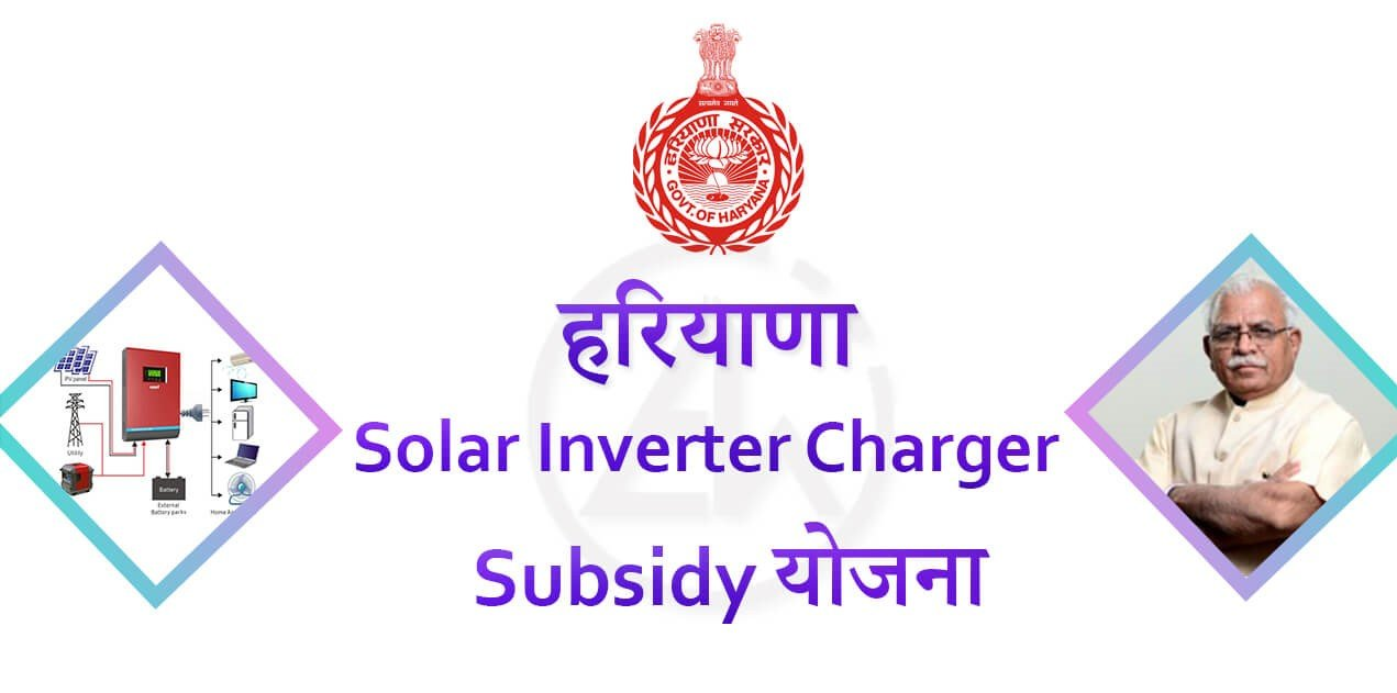 Haryana Solar Inverter Charger Scheme