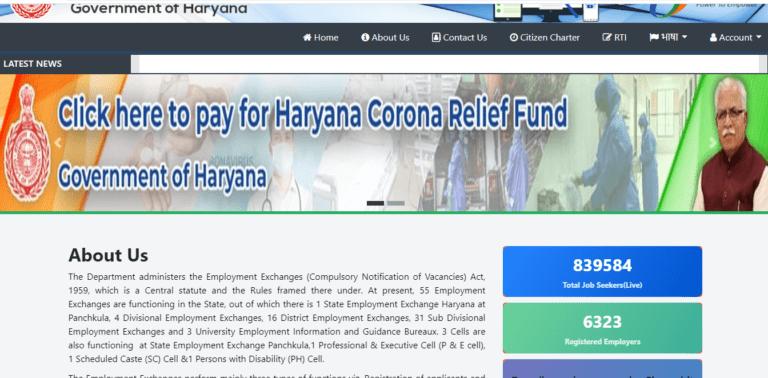 Haryana Rojgar Mela 2020