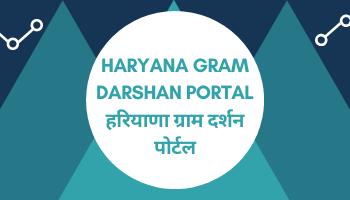 Gram Darshan Portal Haryana 2021