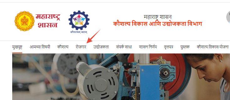 Maharashtra Mahaswayam Employment Registration