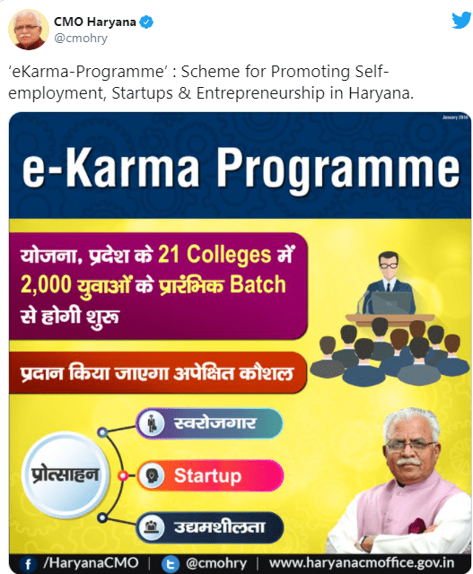Haryana eKarma Scheme