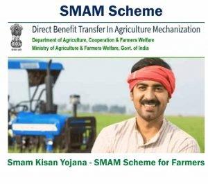 SMAM Scheme