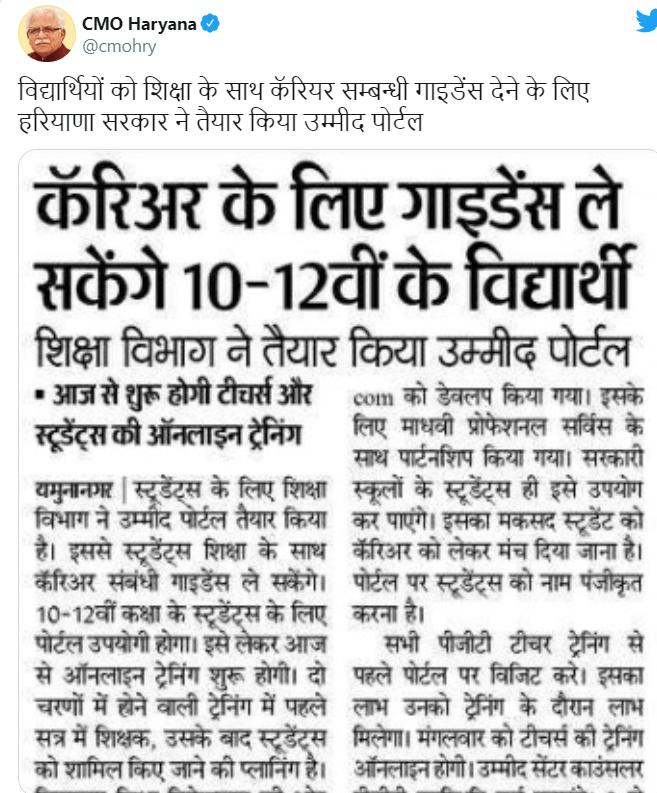 Haryana Department of School Education