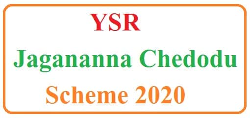 Andhra Pradesh Jagananna Chedodu Scheme