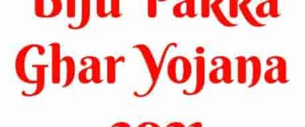 Biju Pakka Ghar Yojana 2021 | Download Beneficiary List PDF