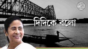 West Bengal Didi Ke Bolo