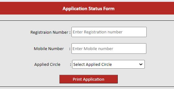 HP Gramin Dak Sevak Recruitment Application Status