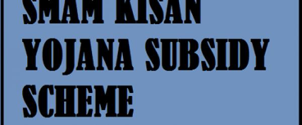 [Registration] SMAM Kisan Yojana 2021 Apply Online