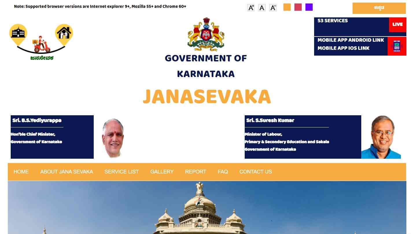 Karnataka Janasevaka Yojana