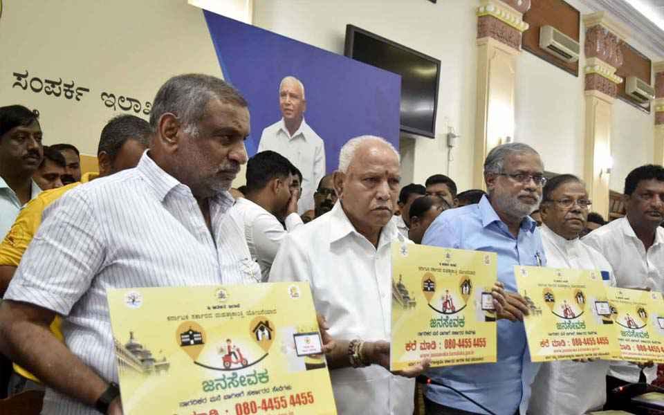 Karnataka Jana Sevaka Yojana