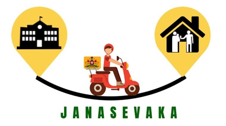 Karnataka Jana Sevaka Yojana 2021