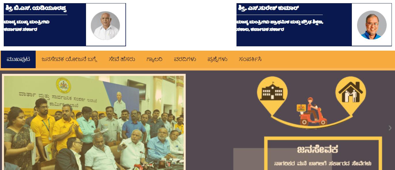 Karnataka Jana Sevaka Scheme 2020