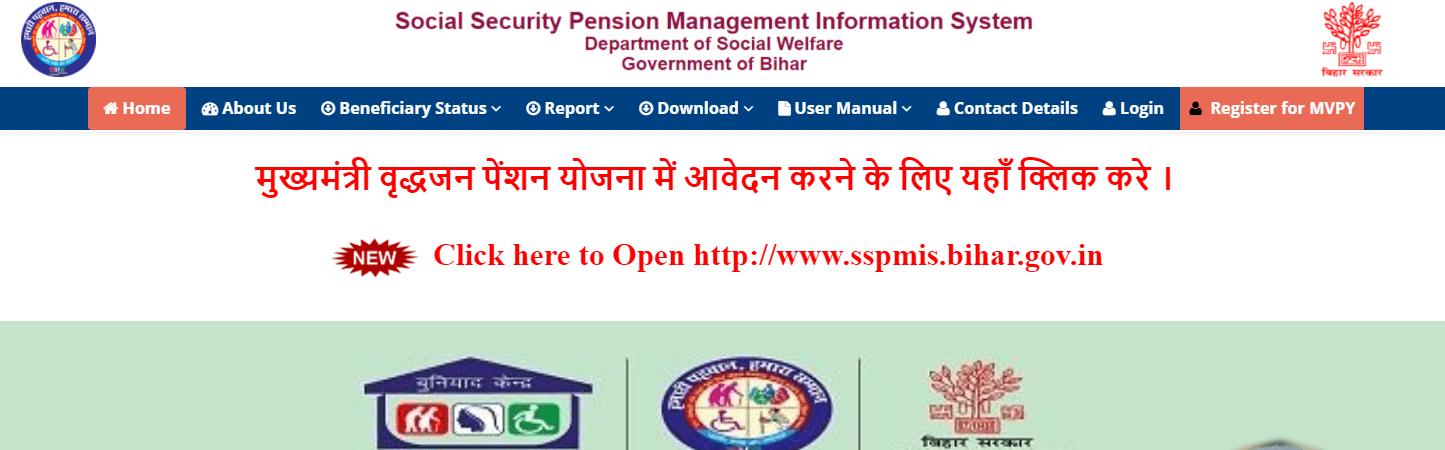 Bihar Vridhjan Pension Scheme 2020