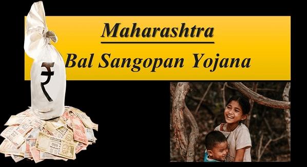 Bal Sangopan Yojana