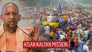 UP Kisan Kalyan Mission 2021