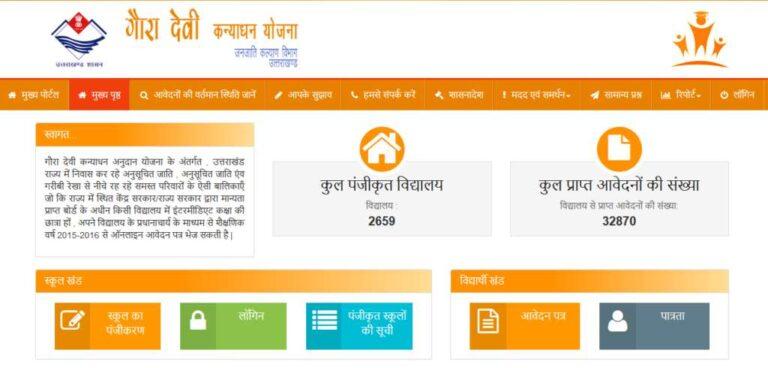 Uttarakhand Gaura Devi Kanya Dhan Yojana