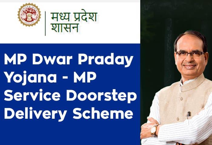 Dwar Praday Yojana Madhya Pradesh 2021