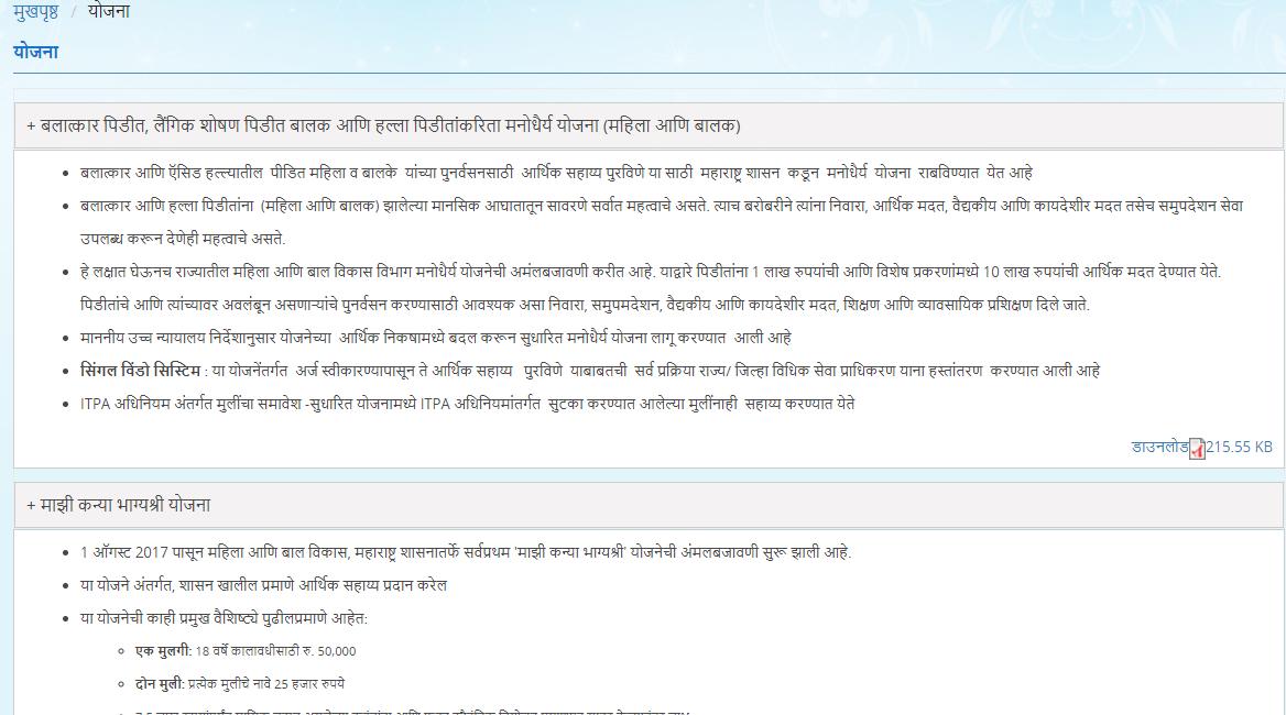 Maharashtra Bal Sangopan Registration Online
