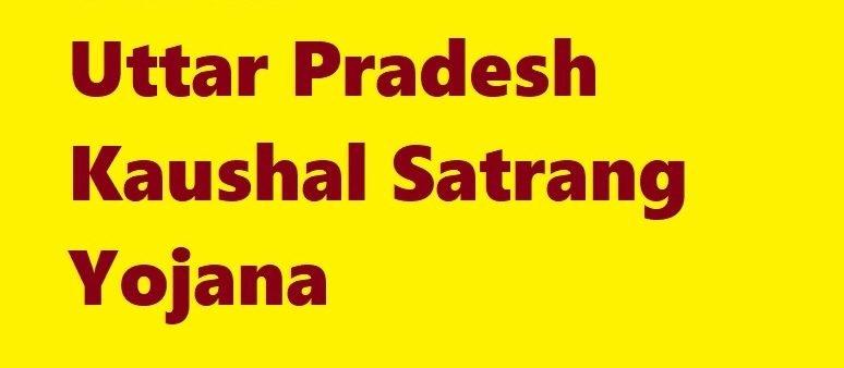 Uttar Pradesh Kaushal Satrang Yojana 2021