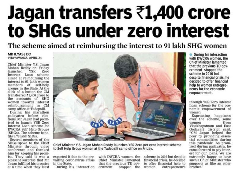 AP YSR Zero Interest Loan Scheme